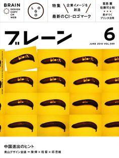 Japanese Magazine Cover: Black banana. Brain. 2010 - Gurafiku: Japanese Graphic Design