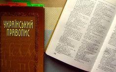 Український правопис: історія й сьогодення