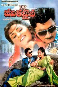 Jeevitha Khaidi Mp3 Songs Free Download 1994 Telugu Audio Songs Songs Mp3 Song Download