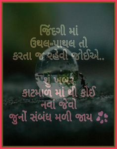 Good Morning Gujarati Suvichar images Life is in life
