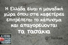 Image Funny Greek Quotes, Funny Qoutes, Funny Images, Funny Pictures, Free Therapy, Funny Statuses, Great Words, True Words, Just For Laughs