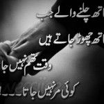 Saath+chalnay+waalay+jabb+saath+choarh+jaatay+urdu+sad+poetry+images