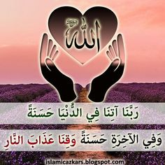 Islamic Images, Hadith, Quran, Movies, Movie Posters, Beautiful, Design, Film Poster, Films