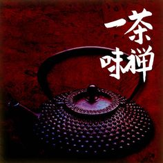 tea by Tom Butler #Technoglf