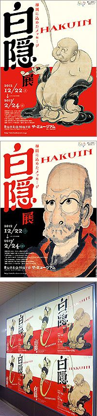 「白隠展」ポスター Typography Prints, Lettering, Japanese Graphic Design, Exhibition Poster, Design Museum, Design Inspiration, Illustration, Sketch, Posters