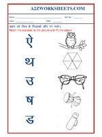Hindi Worksheets, English Grammar Worksheets, Three Letter Words, Word Sentences, Kindergarten Worksheets, Free Printables, Alphabet, Language, Lettering