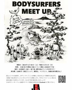 Masakazu Miura FlemingさんはInstagramを利用しています:「色々なハンドプレーン、足ヒレを試したり、現役監視員による海の安全講習や、ボディーサーフィン体験会、レッスン、プチコンテスト、豪華商品が当たる抽選会などコンテンツ盛りだくさんで開催予定です!4/28は辻堂海岸までぜひ!https://www.facebook.com/events/213959739159859??ti=ia…」