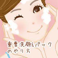 重曹洗顔、重曹パック美容法:毛穴の汚れを落として肌のくすみを解消すると話題の重曹洗顔やパックは、週1回程度のスペシャルケアとして、絶対に肌を擦らず優しいスキンケア方法が美肌効果を高めて肌トラブルを回避する。