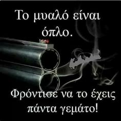 Feeling Loved Quotes, Love Quotes, Quotations, Qoutes, Big Words, Greek Quotes, True Words, Meant To Be, Poems