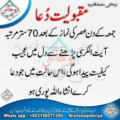 Duaa Islam, Islam Hadith, Islam Quran, Allah Islam, Quran Pak, Islamic Phrases, Islamic Messages, Islamic Teachings, Islamic Dua
