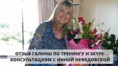 Отзыв Галины по тренингу и Skype консультациям с Инной Нефедовской