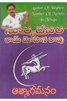 Aatmagamanam (ఆత్మాగమనం) by Suryadevara Rammohana Rao (సూర్యదేవర రామ్మోహన రావు) - Telugu Book Novel (తెలుగు పుస్తకం నవల) - Anandbooks.com