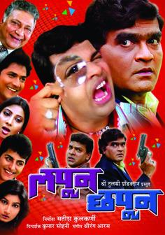 Released on 21 October 2006. Starring Ashok Saraf, Bharat Jadhav, Kavita Lad, Maithili Varang & Vikram Gokhale.
