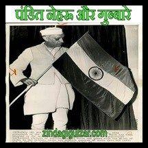 Pandit Nehru Aur Gubbare