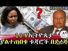 Ethiopia || 10 ያልተጠበቁ የኢትዮጲያ ቱጃሮች 2011 - Top 10 Richest People In Ethiopia 2018 - YouTube Ethiopia, Baseball Cards, Youtube, People, Top, Youtubers, Shirts, Youtube Movies, Folk
