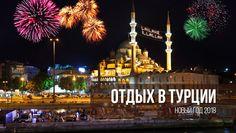 Российские туристы собираются ехать в Турцию на новогодние праздники