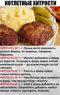 Baby Food Recipes, Cooking Recipes, Tasty, Yummy Food, Fruit Drinks, Food Decoration, Natural Home Remedies, Brisket, Mashed Potatoes