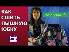 VK is the largest European social network with more than 100 million active users. S Videos, Refashion, Sewing, Handmade, Skirt Patterns, Skirts, Youtube, Pants, Dressmaking