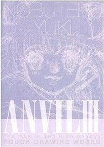 Anvil III// Escaflowne Version:Movie&TV  // Type of item: Doujinshi // Company: Taka Shiro no Otoko // Origin: Japan //  Release: 2002 Dec 28 // Other notes: Doujinshi by Nobuteru Yuki character designer of Escaflowne //