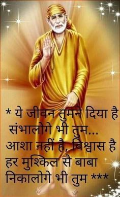 Good Day Quotes, New Quotes, Morning Quotes, Inspirational Quotes In Hindi, Hindi Quotes, Motivational Stories, Good Morning Photos, Morning Images, Sai Baba Pictures