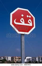 Image result for arabic street signs Learning Arabic, Street Signs, Wind Turbine, Signage, Board, Billboard, Signs, Planks