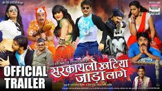 Sarkai Lo Khatiya Jada Lage Bhojpuri Movie Official Trailer – Arvind Akela Kallu Ji  #BhojpuriTrailer #Bhojpuri #BhojpuriFilm #BhojpuriMovie - Bhojpuri Movie Trailers  IMAGES, GIF, ANIMATED GIF, WALLPAPER, STICKER FOR WHATSAPP & FACEBOOK