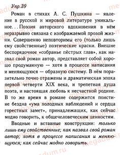 Ответ на упражнение 39 - Русский язык 9 класс Тростенцова