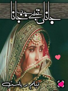 Dilon Ke Milan Novel Pdf