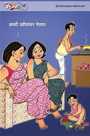 Comics Pdf, Download Comics, Comic Book In Hindi, Comic Books, How To Remove Sunburn, Marathi Calligraphy Font, Bad Words Quotes, Velamma Pdf, Marathi Jokes