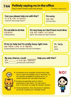 744 Easy to Learn Korean: Politely saying no in the office