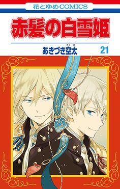 Manga Art, Manga Anime, Anime Art, Akagami No Shirayukihime, Snow White With The Red Hair, Anime Love Couple, Manga Covers, Me Me Me Anime, Cover Art