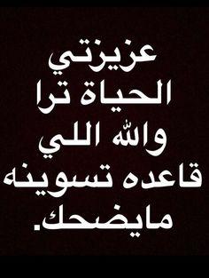 Arabic Jokes, Arabic Funny, Funny Arabic Quotes, Funny Texts, Funny Jokes, Funny Comments, Sweet Words, Mood Quotes, Wisdom Quotes