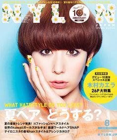 木村カエラさん 《NYLON 8月号》