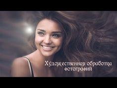 (23) Уроки фотошоп Художественная обработка фотографий - YouTube
