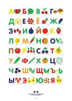 Алфавит Baldu Kids