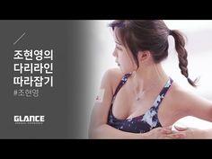 #조현영 #현영 #HyunYoung #레인보우 #Rainbow Catchup Fitness Cho Hyun Young Episode 005 20161026 다리 부기 제거와 유연성을 동시에! ! [Rainbow Hyunyoung(조현영) Catchup! Fitness 5편] - YouTube