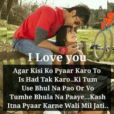 Poetry Quotes, Hindi Quotes, Urdu Poetry, Qoutes, New Love Quotes, Quote Of The Day, Happy Chocolate Day, Dear Diary, I Love You