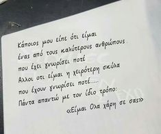 Wattpad Quotes, Soul Quotes, Greek Words, Greek Quotes, Philosophy, Texts, Qoutes, Inspirational Quotes, How To Get