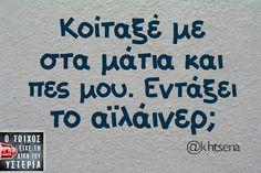 Efaga tin zoi mou na to kano! Funny Greek Quotes, Funny Picture Quotes, Funny Quotes, Humor Quotes, Favorite Quotes, Best Quotes, Funny Statuses, Funny Times, Just Kidding