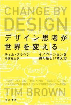 デザイン思考が世界を変える (ハヤカワ・ノンフィクション文庫) | ティム・ブラウン, Tim Brown, 千葉 敏生 |本 | 通販 | Amazon