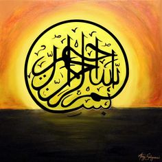 """All of life, every sunrise and every breath, begins with the name of God: Bismillah ir-Rahman ir-Rahim (In the name of God, the most Gracious, the most Compassionate).  """"Bismillah"""" 18"""" x 18"""" Canvas (Acrylics & Ink)"""