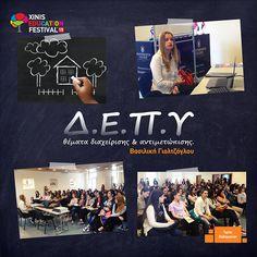 #XEF2015 #education #week  ΔΕΠΥ - θέματα διαχείρισης & αντιμετώπισης