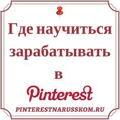 Где научиться новичку в Pinterest? Чтобы быстро научиться понимать: как и что работает на платформе, что нужно делать для продвижения своих услуг и бизнеса? Словом, как заработать в Pinterest? Тех, кто учит работать в Пинтерест достаточно много. Но сайт «Pinterest на русском» предлагает немного другое: живой диалог в бесплатной группе для начинающих с постоянной тех поддержкой. Записываемся и получаем быстрый ответ на ваши вопросы. #pinterestнарусском #pinteresttips #pinterestmarketing
