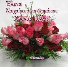 Ευχές για τον Κωνσταντίνο και την Ελένη - eikones top Name Day, Floral Wreath, Names, Wreaths, Decor, Quotes, Quotations, Floral Crown, Decoration