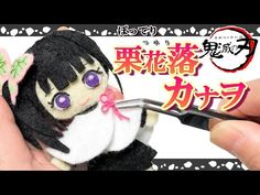 Needle Felting Tools, Naoko, Anime Demon, Cute Gifts, Wool Felt, Plush, Crafts, Ideas, Sewing Stuffed Animals