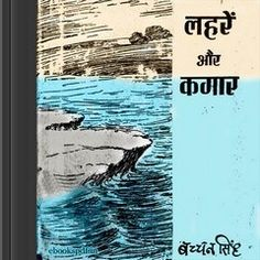 Lahare Aur Kagar by Bachchan Sing free Hindi ebook pdf