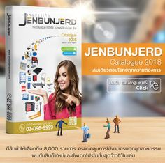 Jenbunjerd Catalogue 2018 เล่มเดียวตอบโจทย์ทุกความต้องการ  มีสินค้าให้เลือกถึง 8,000 รายการ ครอบคลุมการใช้งานครบทุกอุตสาหกรรม มียอดพิมพ์มากกว่า 120,000 เล่มต่อปี  และพบกับสินค้าใหม่ + โปรโมชั่นสุดว้าวได้ในเล่ม  ขอรับ Jenbunjerd Catalogue 2018 ได้แล้ววันนี้ที่ Catalogue Sales ☎ 02-096-9999 (200 คู่สาย) หรือคลิก https://goo.gl/xUjzPY  #jenbunjerd #jenbunjerdstore #เจนบรรเจิด