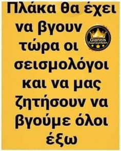 Funny Quotes, Funny Memes, Jokes, Greek Quotes, Just For Laughs, Picture Video, Haha, Let It Be, Sayings