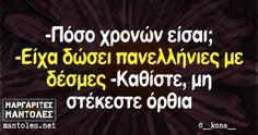 Οι Μεγάλες Αλήθειες της Τρίτης Funny Greek Quotes, Greek Memes, Funny Picture Quotes, Funny Vid, The Funny, Funny Jokes, Magic Words, True Words, Writing A Book