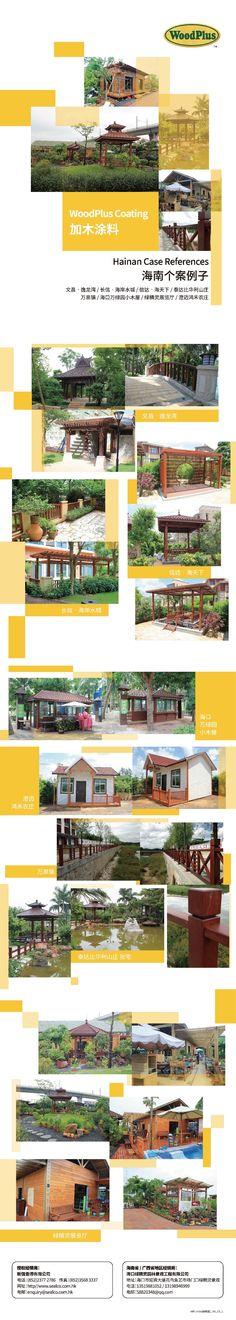 Booklet - Hainan Case Reference - WoodPlus (Sealco Hong Kong)